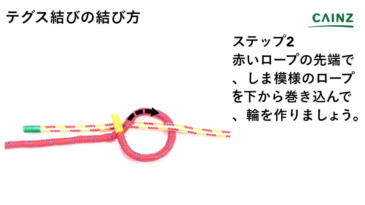 テグス 玉結び