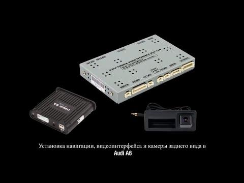 Установка навигации и камеры с помощью видеоинтерфейса в Audi A6