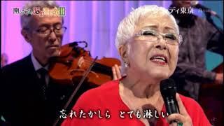 坂本スミ子 - さよならさよなら