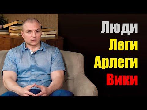 ✅  Сергей Тармашев об уровнях разумных существ: Людях, Легах, Арлегах и Вики