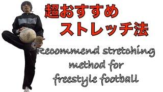 超おすすめストレッチ法でリフティング技も上手くなる! Recommend stretching method for freestyle football