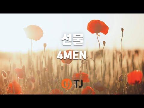 [TJ노래방] 선물 - 포맨 (Present - 4MEN) / TJ Karaoke