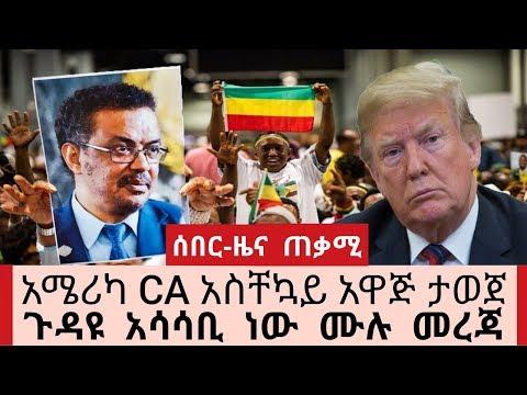 Ethiopia- ሰበር ዜና አሜሪካ CA አስቸኳይ አዋጅ አወጀች ጉዳዩ አሳሳቢ ነው ጠቃሚ ለኢትዮጵያውያን