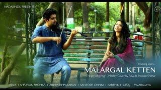 Download Hindi Video Songs - Malargal ketten - Nila kaigiradhu Cover | Reva | Shravan Sridhar