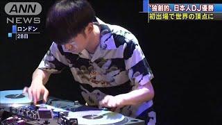"""""""独創的""""日本人DJが頂点に 世界大会で優勝(19/09/29)"""