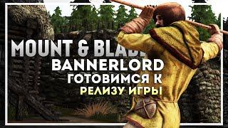 Mount and Blade 2: Bannerlord - Готовимся к Релизу Игры