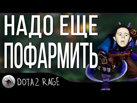 видео: НАДО ЕЩЕ ПОФАРМИТЬ [dota 2 rage]