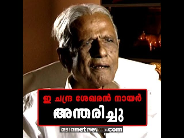 E. Chandrasekharan Nair passed away
