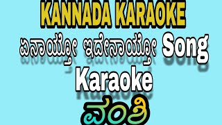 Yenaytho idhenaytho Song Kannada Original Karaoke Track With Lyrics || Vamshi ||