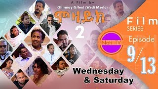 Nati TV - Mosaic {ሞዛይክ} - New Eritrean Movie Series 2019 - S2 EP09
