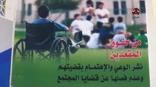 مأرب.. تحتفل باليوم العالمي لذوي الاحتياجات الخاصة   تقرير رشاد النواري   يمن شباب