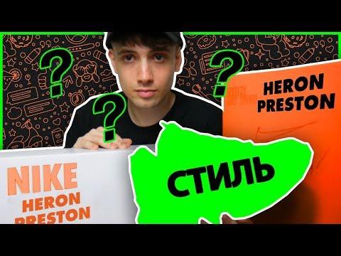 le-nike-x-heron-preston-che-non-ha-nessuno!-*unboxing*