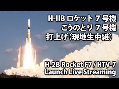 【現地中継】H-IIBロケット7号機 打上げ / H-2B Rocket F7 launch