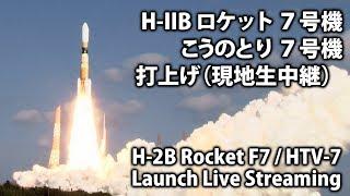 【現地中継】H-IIBロケット7号機 打上げ / H-2B Rocket F7 launch thumbnail