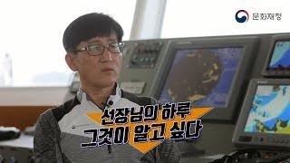 [문화유산BJ] 문화재청 국립해양문화재연구소 수중발굴과…