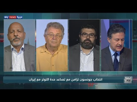 كيف سيتعاطى بوريس جونسون مع إيران وبقية الملفات الخارجية؟  - نشر قبل 8 ساعة