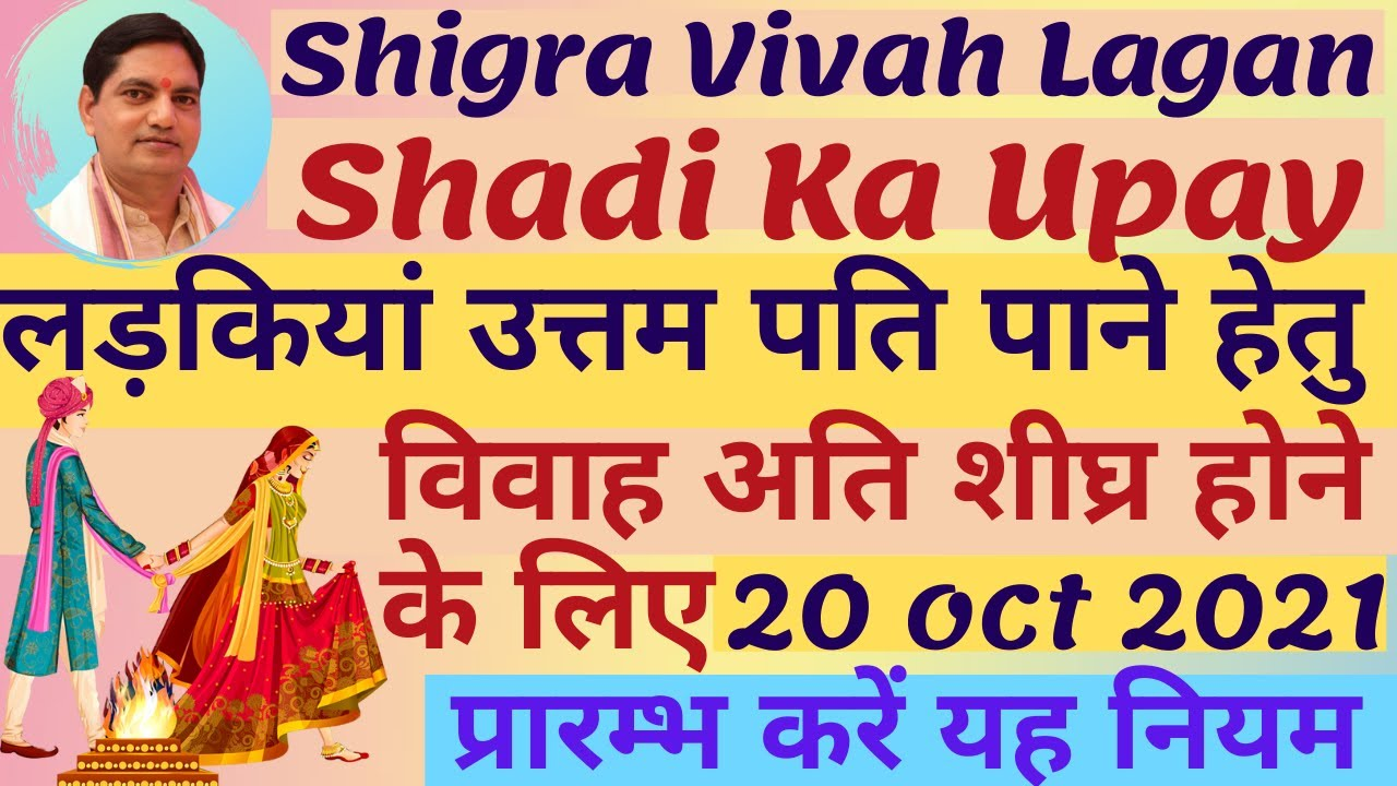shigra vivah lagn ka upay   jaldi shadi kaese ho   शीघ्र विवाह कैसे हो   लग्न विवाह शादी का उपाय 
