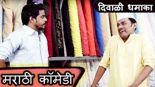 म्हणून मी आलो इथे | Salesman Funny Video | Marathi Jokes 2019 | Diwali Special