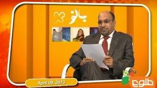 Banu - 09/04/2013 / بانو