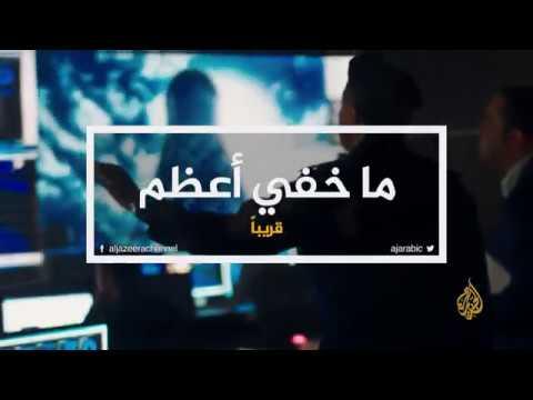 عام على حصار قطر.. #ما_خفي_أعظم في كشف حصري  - نشر قبل 4 ساعة