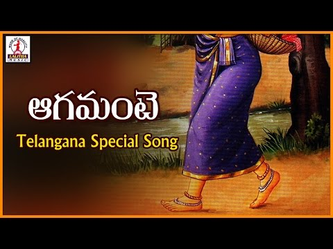 Super Hit Telangana Love Songs | Agamante Telugu Love Song | Lalitha Audios And Videos