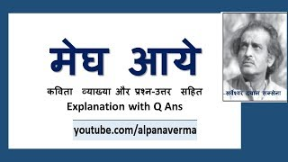 megh aaye मेघ आए explanation q ans by alpana verma