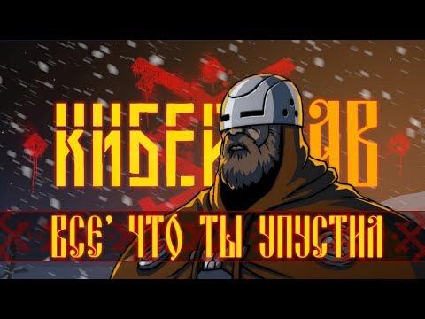КИБЕРСЛАВ - ЧТО ПОКАЗАЛИ В ТРЕЙЛЕРЕ | Пасхалки и Отсылки | Evil Pirate Studio