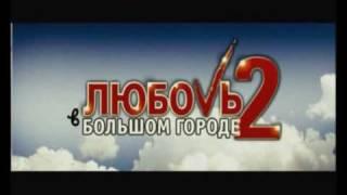 Фильм Любовь в большом городе 2 (video.tut-zaycev.net)