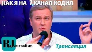 Как делаются скандалити-шоу на центральных телеканалах? Ругачка, с...ач. Взгляд изнутри.
