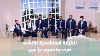 الفرقة الهاشمية للانشاد  -  قري وانسري يا عين
