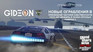 Стрим: GTA V - Новое ограбление