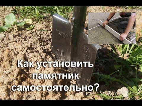 Как установить памятник из гранита на кладбище, могилу самостоятельно, самому, своими силами