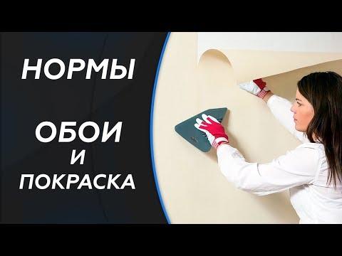Нормы СНиП. Отделка стен (обои, покраска).