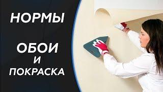 Отделка стен (обои, покраска)(, 2015-09-24T05:00:01.000Z)