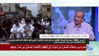 مقارنة بين الإنقلاب العسكري في الجزائر 1992 و الإنقلاب العسكري في مصر 2013