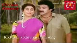 Kottukali Kottu Naayanam Tamil Chinnavar Movie Film Cinema 1992