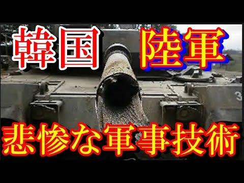 【衝撃の実態】韓国陸軍…「戦力は日本を凌駕」と豪語 で実態は