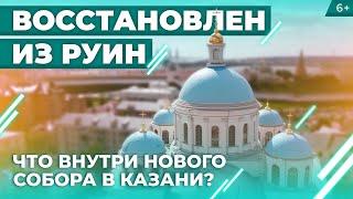 Возрожденный собор Казанской иконы Божьей матери: видео изнутри за месяц до открытия. Эксклюзив