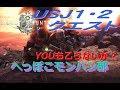 [MHW] へっぽこモンハン部 USJ前・後期クエスト 初見歓迎 [参加・雑談歓迎] 5.05