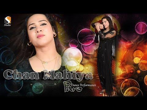 Medam Paro Latest Dance - Chan Mahiya Naway Sajan bana laye Nay