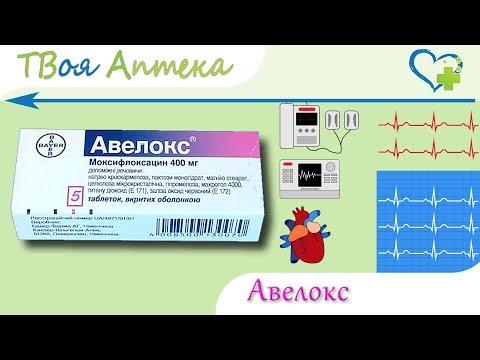 Авелокс таблетки - показания (видео инструкция) описание, отзывы