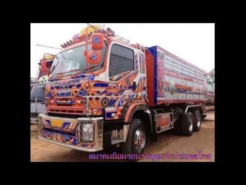 รถบรรทุกแต่ง สวยๆ  The Trucks beautiful of Thailand