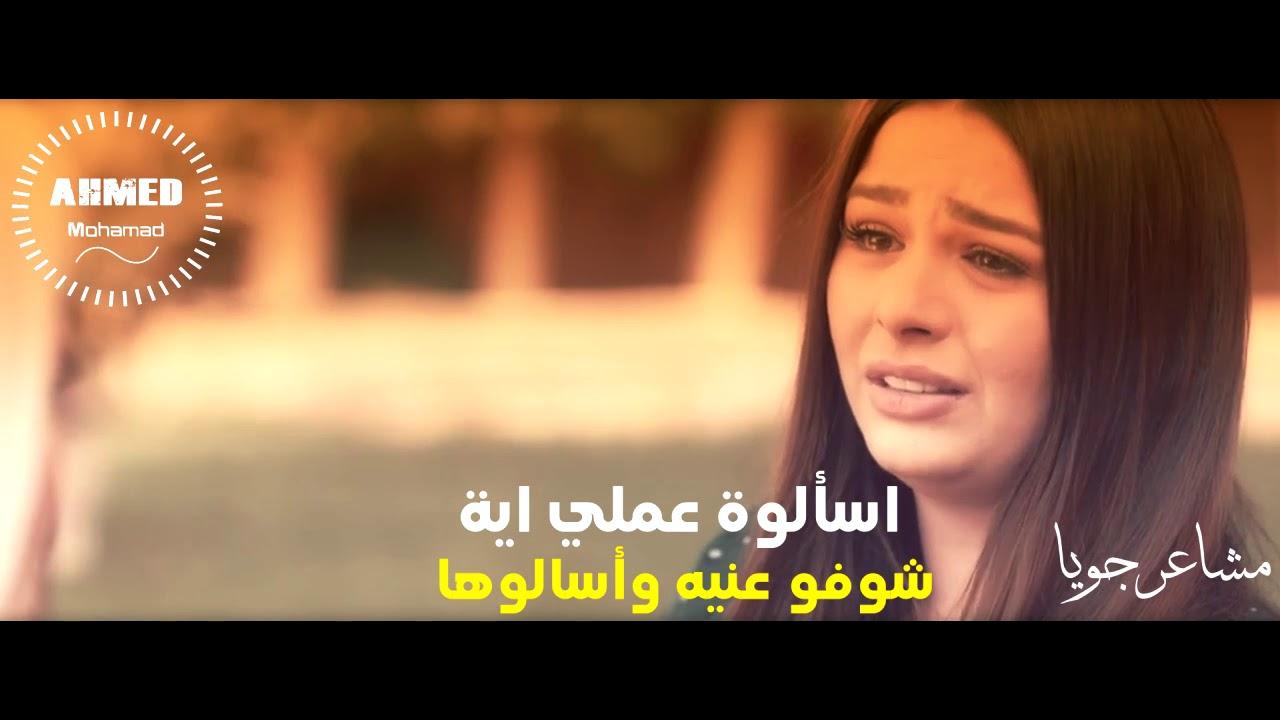 اجمل حالات واتس زلزال محمد رمضان متفكرونيش اغاني حزينة جداا