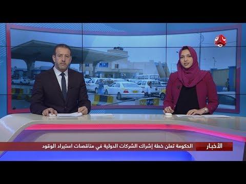 اخر الاخبار | 05 - 12 - 2019 | تقديم بسمة احمد وهشام جابر | يمن شباب