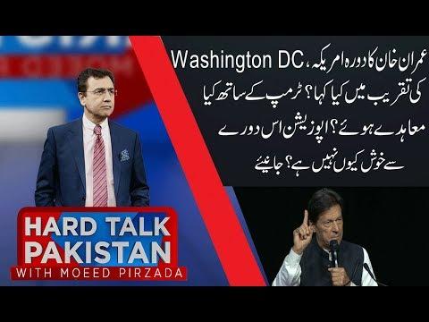 HARD TALK PAKISTAN