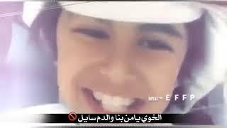 شيله الخوي يامن بنا والدم سايل . اداء : فهد بن فصلا