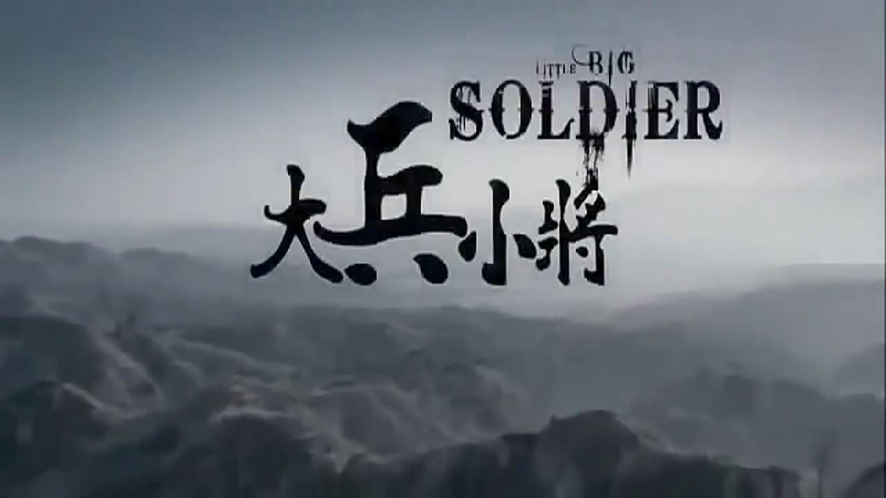 Ver EL ULTIMO SOLDADO. Película completa Español Latino. en Español