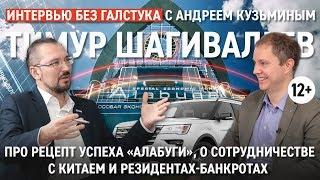 Рецепт успеха ОЭЗ, миллиарды долларов и санкции / Тимур Шагивалеев - Интервью без галстука