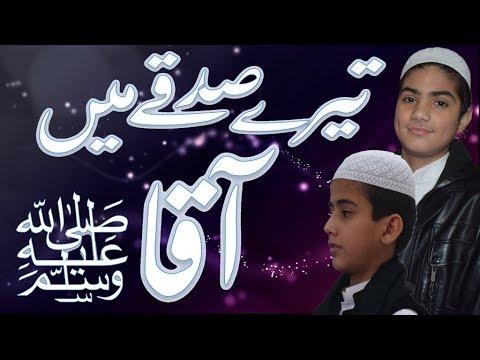 Tere Sadqi Main Aaqa | Hasbi Rabbi Jalallah | Hafiz Muhammd Athar Jalali and Muhammad Anzar Jalali