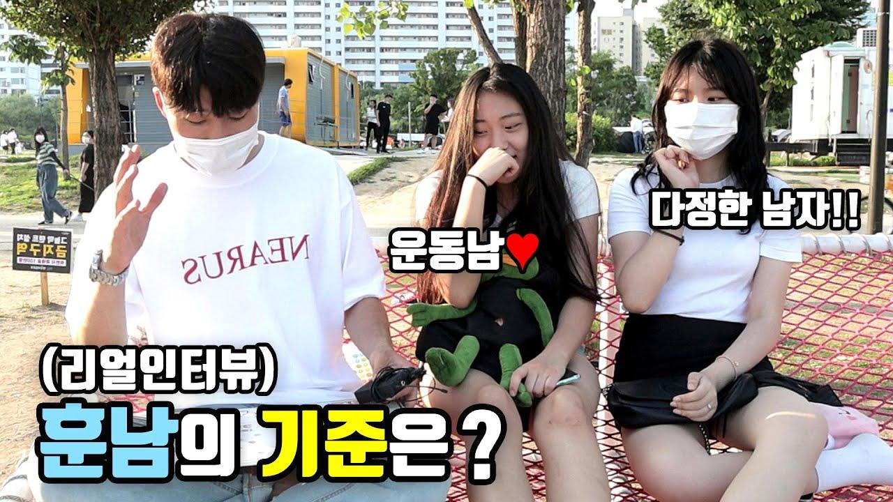 [리얼인터뷰] 여자가 생각하는 훈남기준?(외면/내면)ㅣ훈남 흔남 차이ㅣ훈남특징